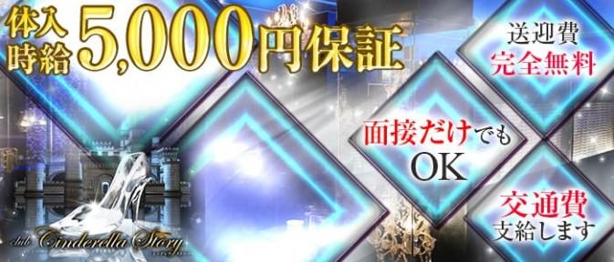 Cinderella Story(シンデレラ ストーリー)【公式求人情報】
