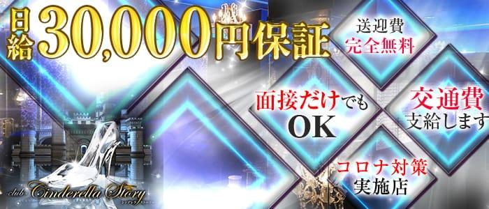 【松本】Cinderella Story(シンデレラ ストーリー) 松本キャバクラ バナー