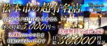 【松本】Cinderella Story(シンデレラ ストーリー)【公式求人・体入情報】 バナー