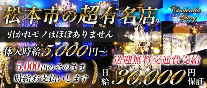 【松本】CLUB Cinderella story シンデレラストーリー【公式求人・体入情報】 松本ガールズバー バナー