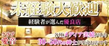 クラブ 愛音(あいね)【公式求人情報】 バナー