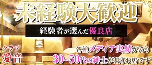 クラブ 愛音(あいね)【公式求人情報】(名駅クラブ)の求人・バイト・体験入店情報