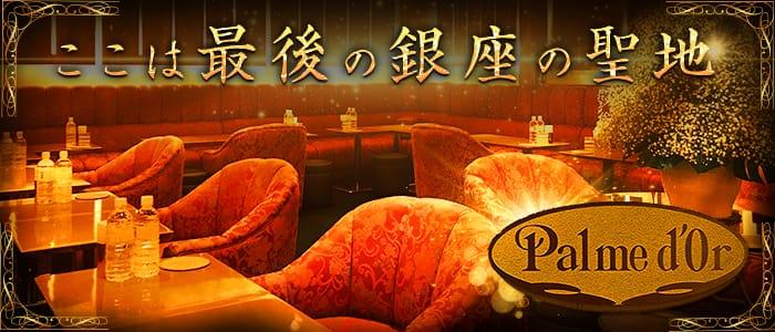 パルムドール 銀座クラブ バナー