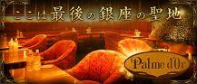 パルムドール【公式求人情報】 バナー