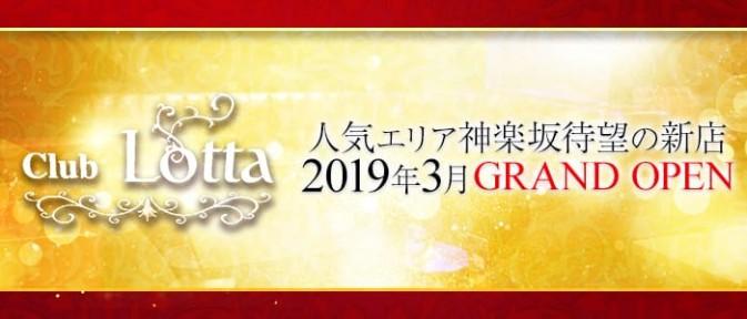 Club Lotta(ロッタ)【公式求人情報】