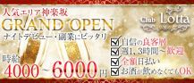 Club Lotta(ロッタ)【公式求人情報】 バナー