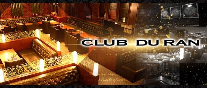 CLUB DU RAN(デュラン) 中洲ニュークラブ バナー