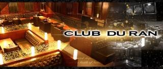 CLUB DU RAN(デュラン)【公式求人情報】(中洲ニュークラブ求人)