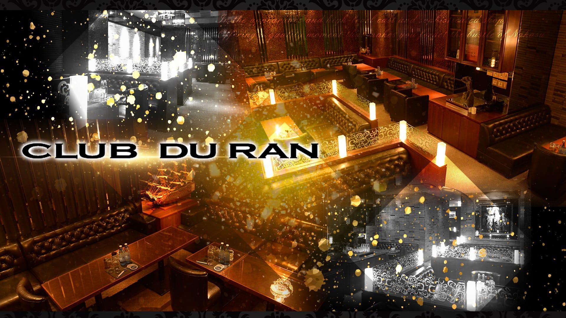 CLUB DU RAN(デュラン) 中洲ニュークラブ TOP画像