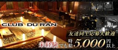 CLUB DU RAN(デュラン)【公式求人・体入情報】(中洲ニュークラブ)の求人・バイト・体験入店情報