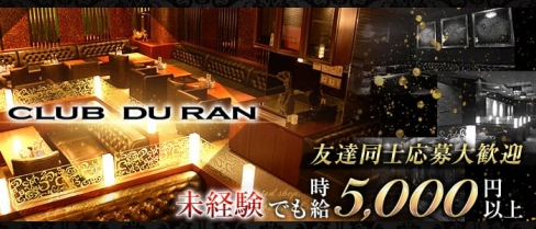 CLUB DU RAN(デュラン)【公式求人・体入情報】(中洲ニュークラブ)の求人・体験入店情報
