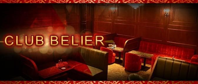 CLUB BELIER(ベリエ)【公式求人情報】