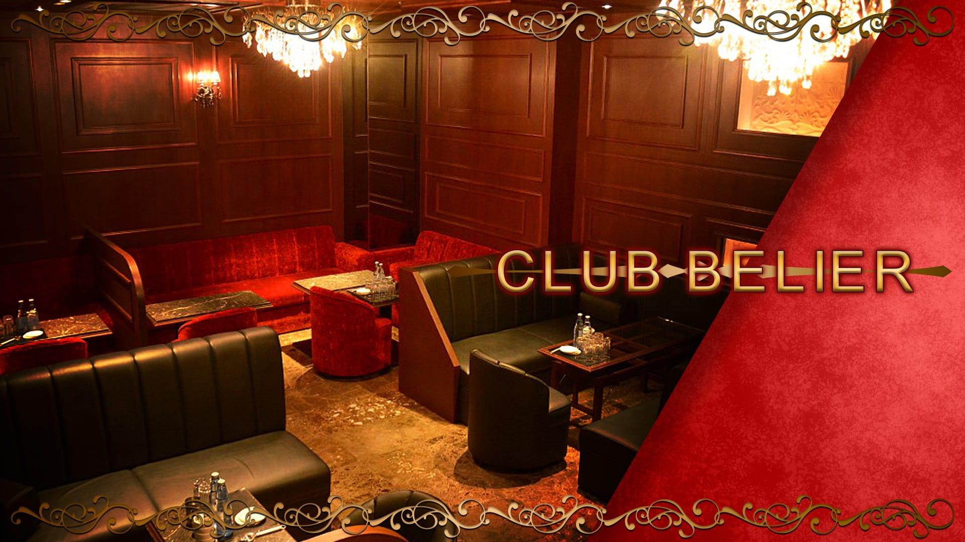 CLUB BELIER(ベリエ) 中洲クラブ TOP画像