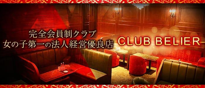 CLUB BELIER(ベリエ) 中洲クラブ バナー
