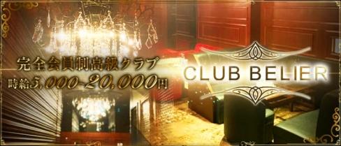 完全会員制高級クラブ BELIER(ベリエ)【公式求人情報】(中洲クラブ)の求人・バイト・体験入店情報