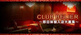 CLUB BELIER(ベリエ) 中洲クラブ 即日体入募集バナー