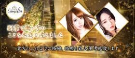 Camelia Bianco(カメリアビアンコ)【公式求人情報】