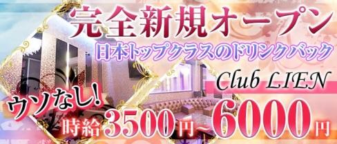Club LIEN(リアン)【公式求人情報】(八千代台キャバクラ)の求人・バイト・体験入店情報