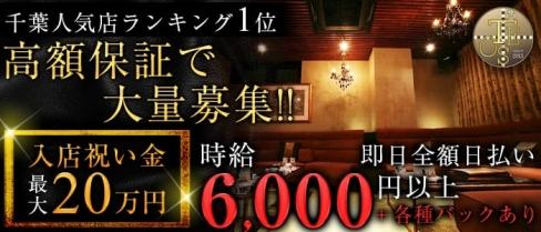 club TEOS(クラブテオス)【公式求人情報】(千葉キャバクラ)の求人・バイト・体験入店情報