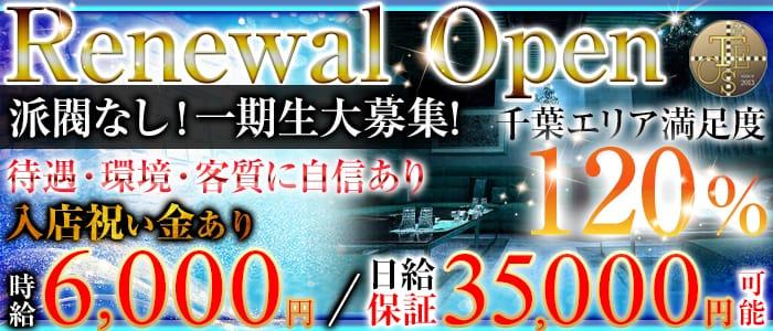 club TEOS(クラブテオス) 千葉キャバクラ バナー