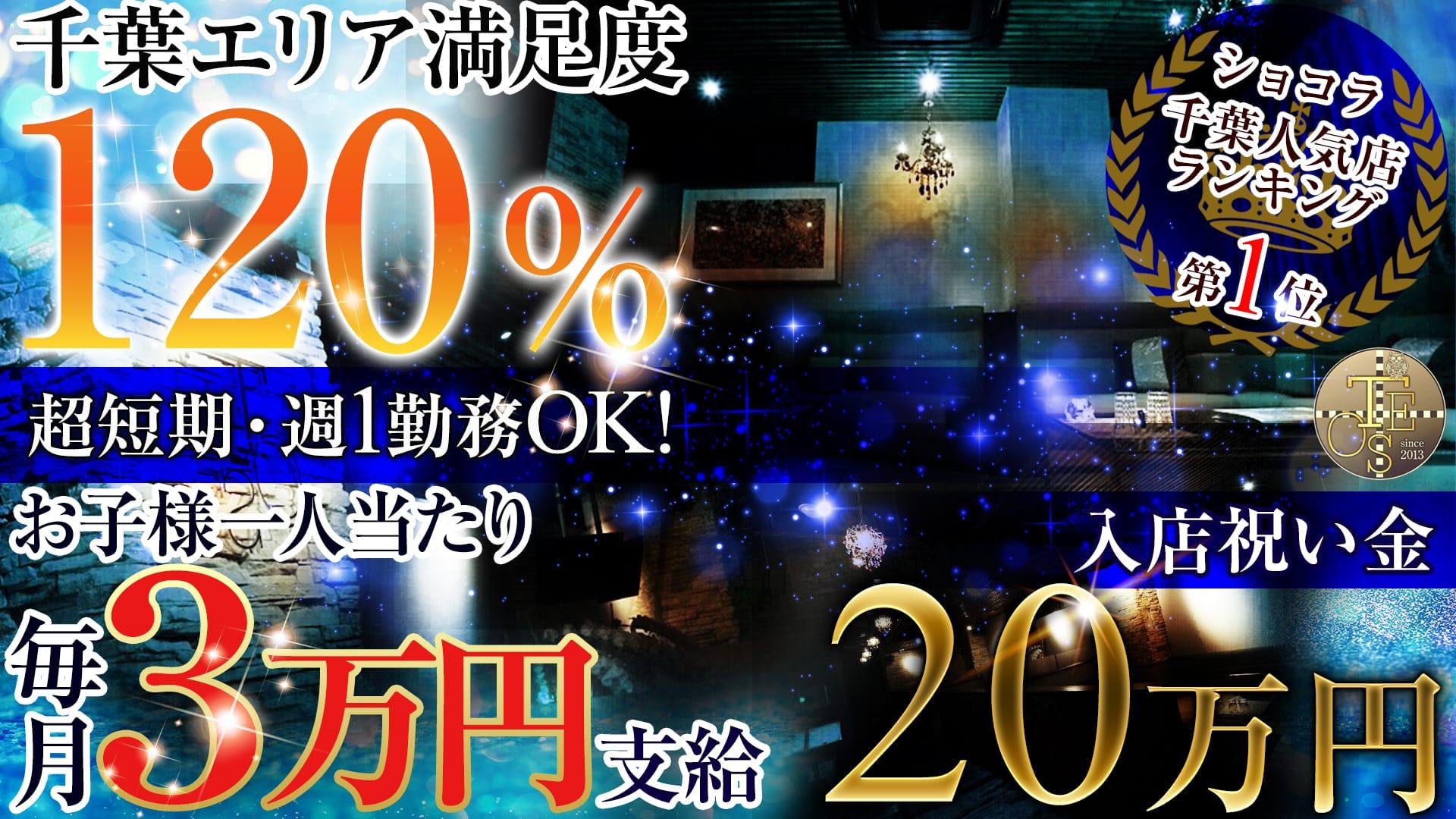 club TEOS(クラブテオス) 千葉キャバクラ TOP画像