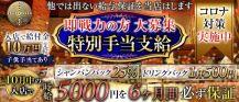 club TEOS(クラブテオス)【公式求人情報】 バナー
