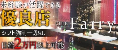 Fairy(フェアリー)【公式求人情報】(調布キャバクラ)の求人・バイト・体験入店情報