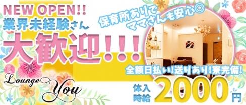 Lounge you【公式求人情報】(佐久平ラウンジ)の求人・バイト・体験入店情報