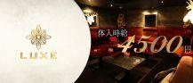 Club LUXE(ラグゼ)【公式求人情報】 バナー