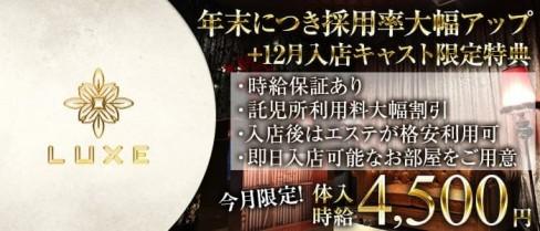 Club LUXE(ラグゼ)【公式求人・体入情報】(岡崎キャバクラ)の求人・体験入店情報