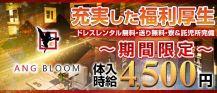 AngBloom(アンジュブルーム)【公式求人情報】 バナー