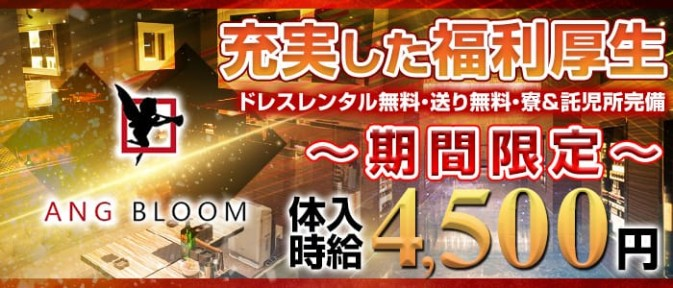 AngBloom(アンジュブルーム)【公式求人情報】