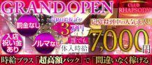CLUB RHAPSODY(ラプソディ)【公式求人情報】 バナー