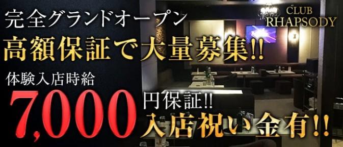 CLUB RHAPSODY(ラプソディ)【公式求人情報】