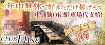 CLUB Elise (エリーゼ)【公式求人情報】 バナー