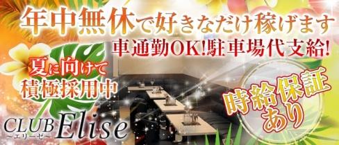 CLUB Elise (エリーゼ)【公式求人情報】(静岡キャバクラ)の求人・バイト・体験入店情報