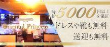 Orintal Princess(オリエンタル プリンセス)【公式求人情報】 バナー