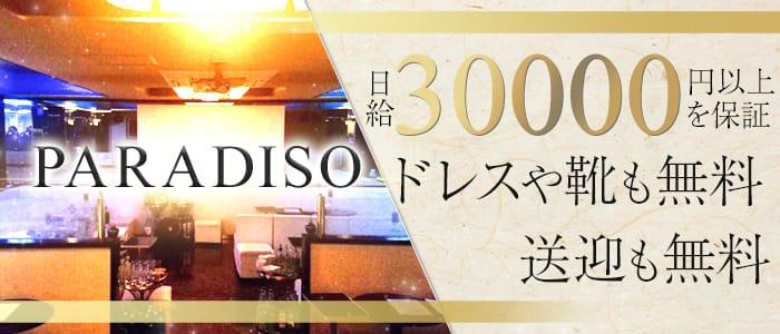 PARADISO (パラディッソ) 松本キャバクラ バナー