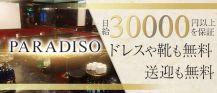 PARADISO (パラディッソ)【公式求人情報】 バナー