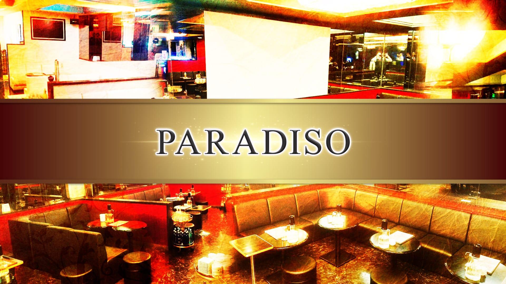 【松本】PARADISO (パラディッソ) 松本キャバクラ TOP画像