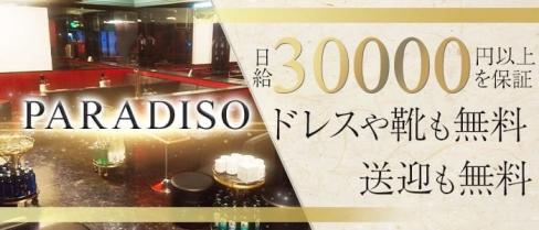 【松本】PARADISO (パラディッソ)【公式求人情報】(松本キャバクラ)の求人・バイト・体験入店情報