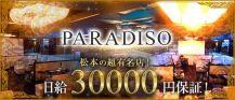 【松本】PARADISO (パラディッソ)【公式求人・体入情報】 バナー