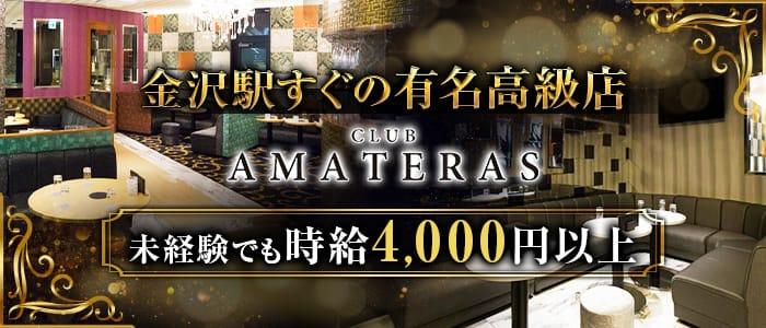 CLUB AMATERAS(アマテラス) 片町キャバクラ バナー