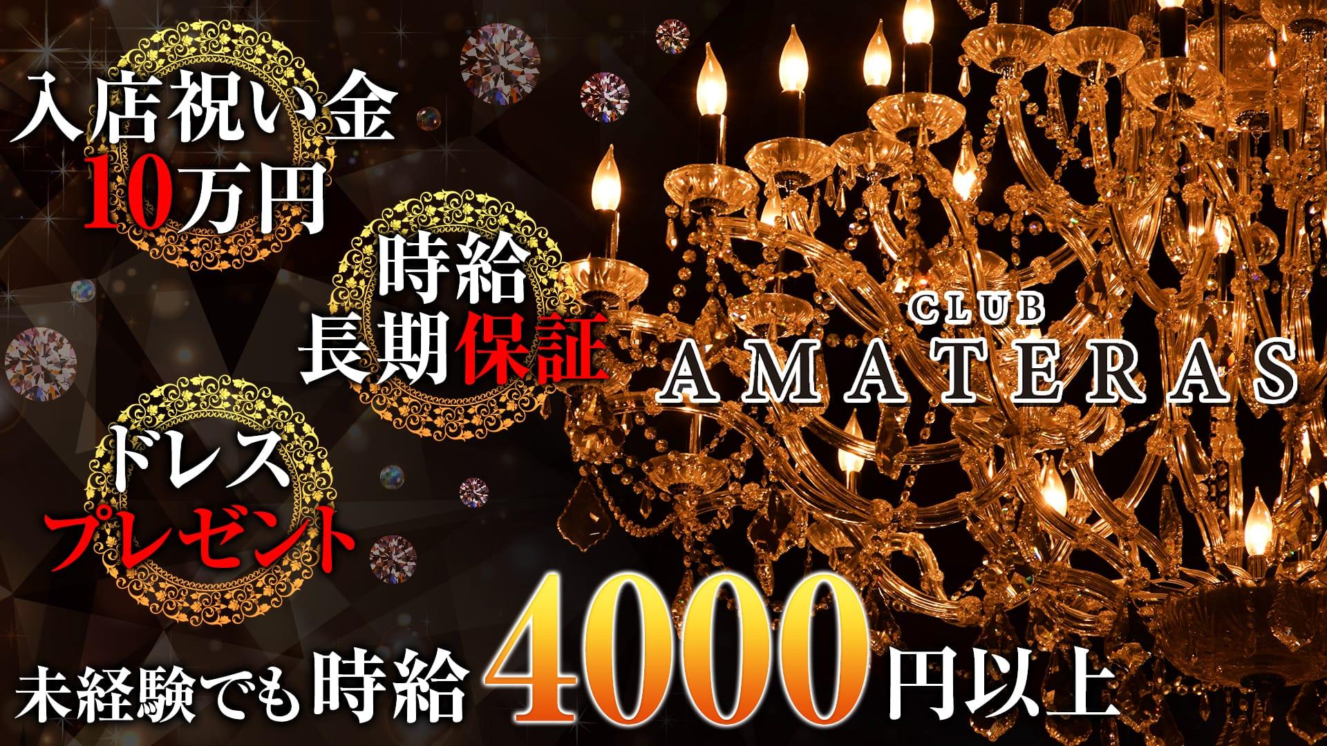 CLUB AMATERAS(アマテラス) 片町キャバクラ TOP画像