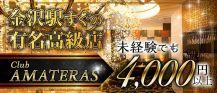 CLUB AMATERAS(アマテラス)【公式求人情報】 バナー