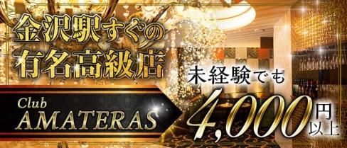CLUB AMATERAS(アマテラス)【公式求人情報】(片町キャバクラ)の求人・体験入店情報