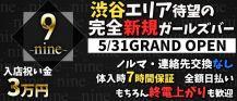 Girl's Bar 9~nine~(ナイン)【公式求人情報】 バナー