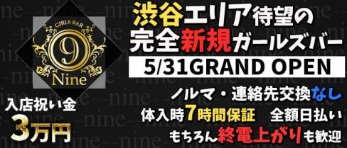Girl's Bar 9~nine~(ナイン)【公式求人情報】(渋谷ガールズバー)の求人・バイト・体験入店情報