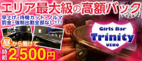 Girl's Bar Trinity(トリニティー)【公式求人情報】