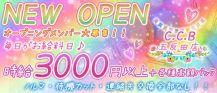 C.C.B(コミュニケーションバー)五反田店【公式求人情報】 バナー